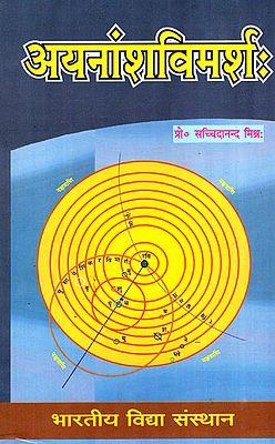 अयनांशविमर्श: - Ayanansh Vimarsh