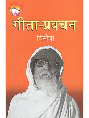 गीता प्रवचन - Geeta Pravachan