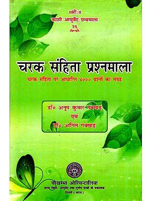 चरक संहिता प्रश्नमाला: Caraka Samhita (Collection of 4000 Mutiple Choice Question)