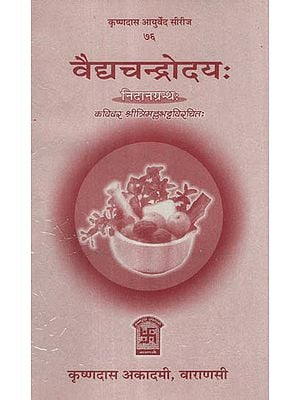 वैधचन्द्रोदय - Vaidhya Chandrodaya of Trimalla Bhatta