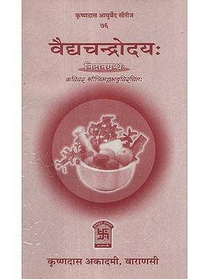 वैधचन्द्रोदय - Vaidhya Chandrodaya of Trimalla Bhatta