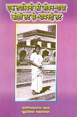 एक तपस्विनी की जीवन - गाथा कोशी तट से धामनदी तट: Life of a Tapaswini - Saga from Koshi Coast to Dhamandi Beach