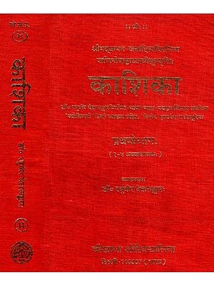 काशिका: Kashika- A Commentary on Panini's Grammar (Set of 2 Volumes)
