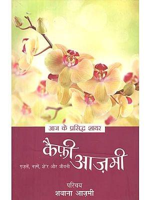 कैफ़ी आज़मी: Selected Poetry & Life Sketch of Kaifi Azmi