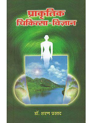 प्राकृतिक चिकित्सा-विज्ञान - Science of Natural Treatment