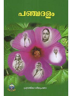 Panchadalam (Malayalam)