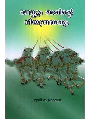 Manassum Atinte Niyathranavum (Malayalam)