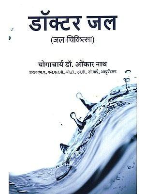डॉक्टर जल (जल-चिकित्सा) - Treatment by Water
