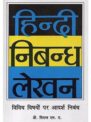हिन्दी निबन्ध लेखन: Learn to Write Hindi Essays