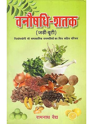 वनौषधि-शतक : Ayurvedic Treatments (Jadi-Buti)