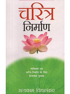 चरित्र निर्माण: A Motivational Book on Personality and Character Development