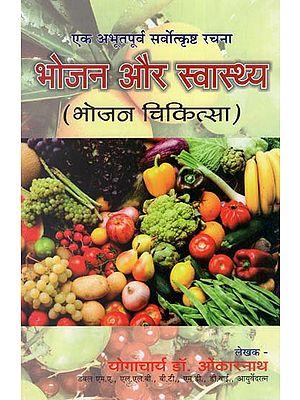 भोजन और स्वास्थ्य : Food and Health