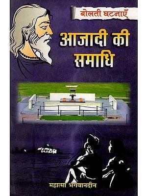 आजादी की समाधि :  Azadi ki Samadhi
