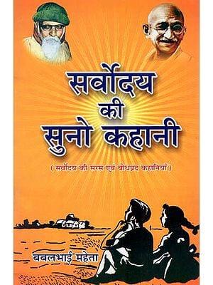 सर्वोदय की सुनो कहानी : Sarvodya's Easy and Comprehensible Stories