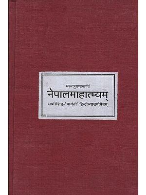 नेपालमाहात्म्यम् - Nepal Mahatmyam (Photostat)