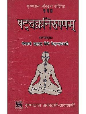 षट्चक्रनिरुपणम् - Shata Chakra Nirupanam