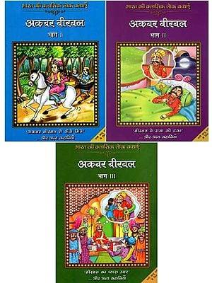 अकबर बीरबल : Akbar Birbal (Set of 3 Volumes)