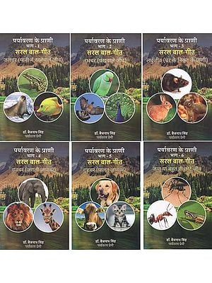 पर्यावरण के प्राणी : Environmental Creatures (Set of 6 Volumes)
