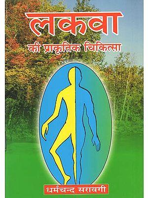 लकवा की प्राकृतिक चिकित्सा : Natural Treatments of Paralysis