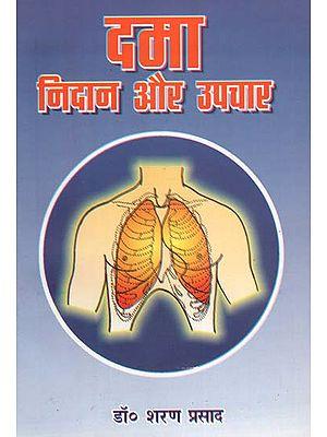 दमा निदान और उपचार : Asthma (Diagnosis and Treatment)