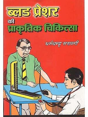 ब्लड प्रेशर की प्राकृतिक चिकित्सा : Naturopathy of Blood Pressure