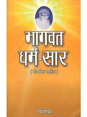 भागवत धर्म सार- Bhagwata Dharma Sara