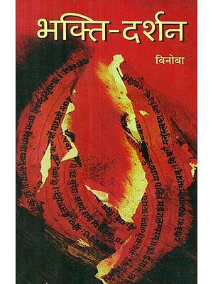 भक्ति दर्शन- Bhakti Darshan