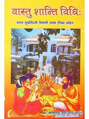 वास्तु शान्ति विधि - Vastu Shanti Methods (Nepali)