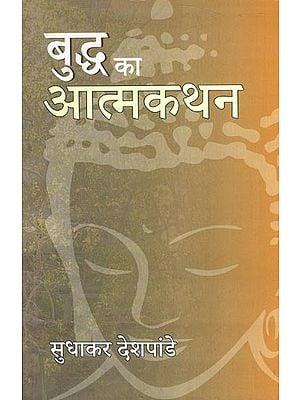 बुद्ध का आत्मकथन - Autobiography of Buddha