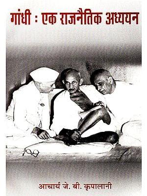 गाँधी : एक राजनैतिक अध्ययन- Gandhi: A Political Study