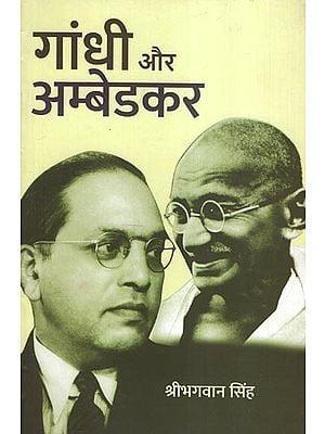 गांधी और अम्बेडकर - Gandhi and Ambedkar