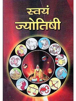 स्वयं ज्योतिषी - Self Astrologer (Nepali)