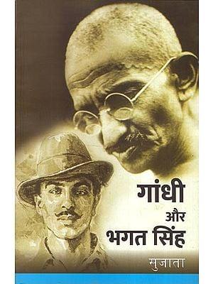 गांधी और भगत सिंह - Gandhi and Bhagat Singh