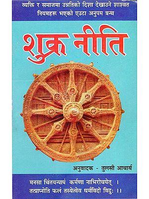 शुक्र नीति - Shukra Neeti (Nepali)