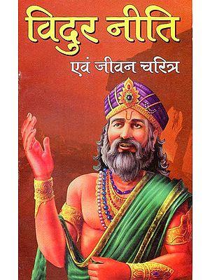 विदुर नीति एवं जीवन चरित्र - Vidur Neeti and Characteristic Life (Nepali)