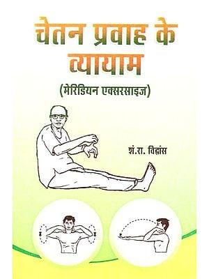 चेतन प्रवाह के व्यायाम: Meridian Exercise