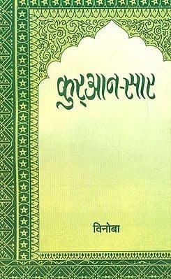कुरआन सार- Quran Sar (Hindi)