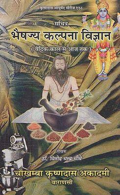 भैषज्य कल्पना विज्ञान (वैदिक कल से आज तक) - Bhaisajya Kalpana Vijnan (From Vedic Age Till Present Time)