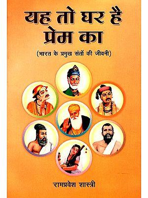 यह तो घर है प्रेम का: Biography of Great Saints of India