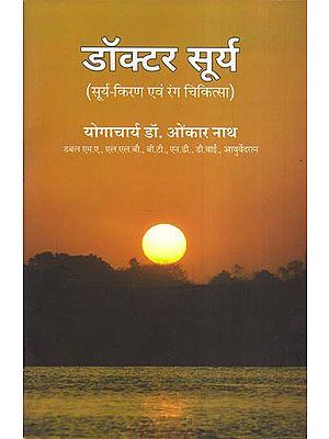 डॉक्टर सूर्य (सूर्य-किरण एवं रंग चिकित्सा) - Doctor Surya (Sun-Rays and Color Therapy)