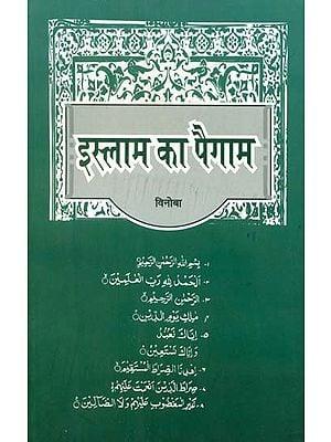 इस्लाम का पैगाम- Islam Ka Paigam