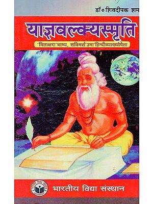 याज्ञवल्क्यस्मृति - Yajnavalkya Smriti