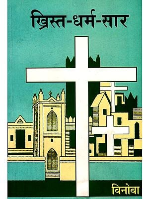 ख्रिस्त-धर्म-सार: Christ Religion