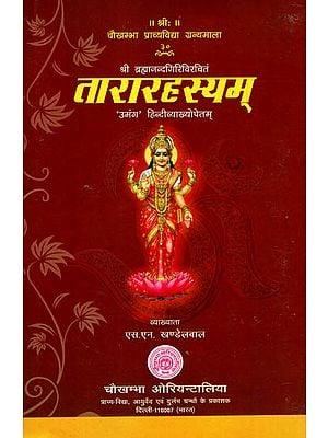 तारारहस्यम् - Tararahasyama of Brahmananda Giri