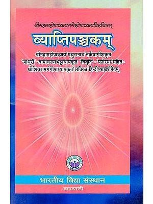 व्याप्तिपञ्चकम् - Vyapti Panchakam