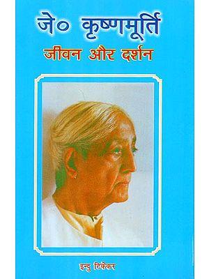 जे.कृष्णमूर्ति जीवन और दर्शन - Life and Works of J. Krishnamurti