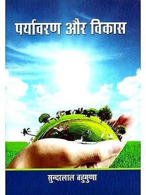पर्यावरण और विकास: Environment and Development