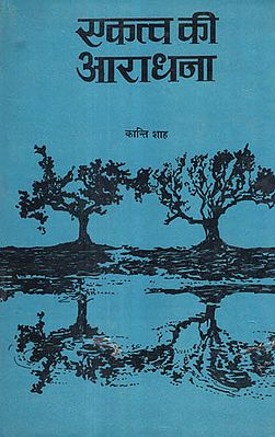 एकत्व की आराधना - Life Story of Bhaginidvaya Chandrakanta And Harish Chandra (An Old and Rare Book)