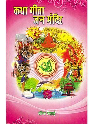 कथा गीता जन मंदिर - Katha Geeta Jana Mandir