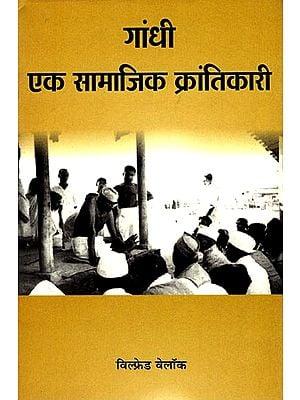 गांधी- एक सामाजिक क्रांतिकारी: Gandhi- A Social Revolutionary